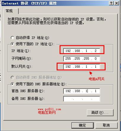 不用路由器实现文件共享设置IP设置方法