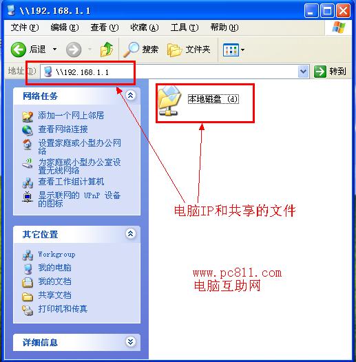 一条网线连接两台电脑共享文件访问效果图