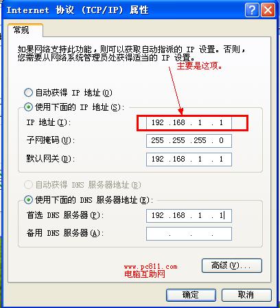 不用路由器实现文件共享设置电脑B IP设置方法