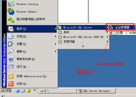 开始菜单中的SQL Server 2000企业管理器