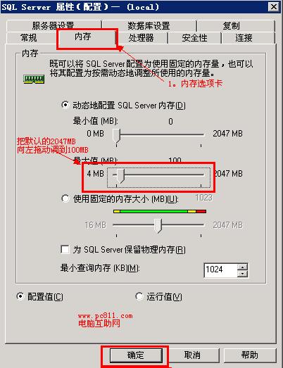 配置SQL Server最大使用内存