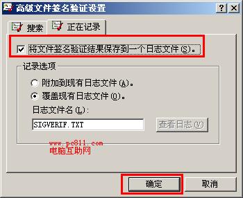 检查是否自动保存到日志文件
