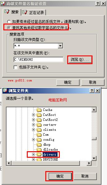 文件签名验证选择验证文件