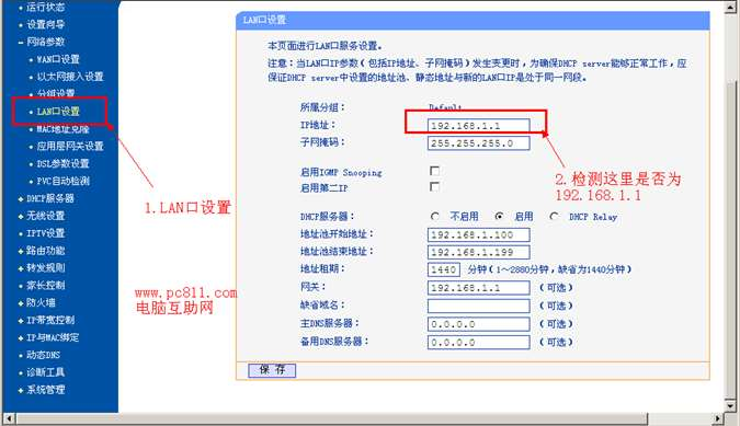 无线路由器怎么设置自动获取ip地址