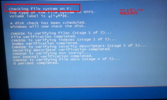 开机自动检测F盘Checking file system on