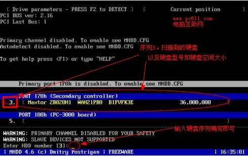 mhdd扫描主板挂载硬盘光驱等