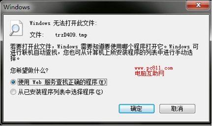 Windows开机提示无法打开此文件