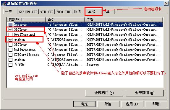 系统配置实用程序关闭启动项