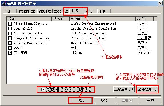 系统配置实用程序关闭不使用服务项