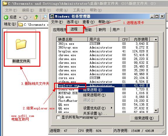 结束桌面进程删除文件夹