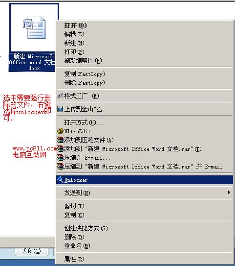 无法删除文件使用Unlocker工具