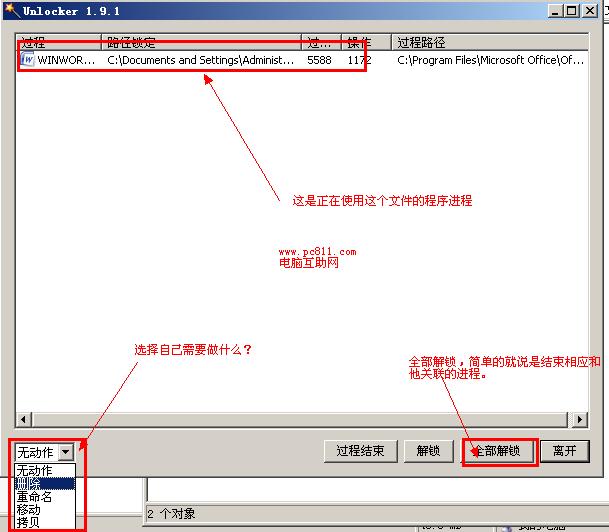 Unlocker工具执行强行删除动作