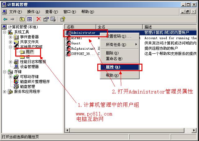 计算机管理程序中的Administrator管理员用户