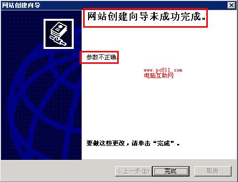 IIS网站创建向导参数不正确提示