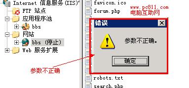 IIS网站启动错误参数不正确