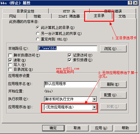 IIS网站无效应用程序池