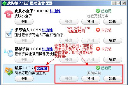 搜狗输入法添加屏幕截图扩展功能