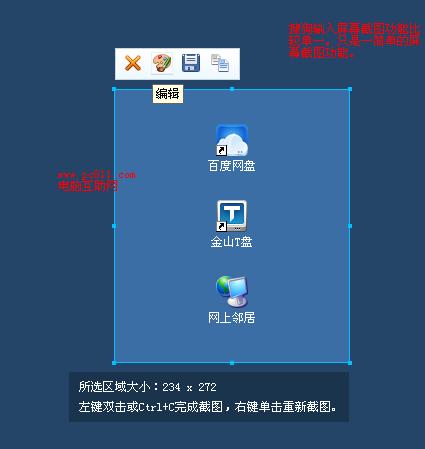 搜狗输入法屏幕截图快捷键功能截图效果图