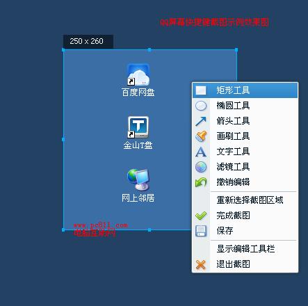 QQ屏幕截图快捷键使用效果图