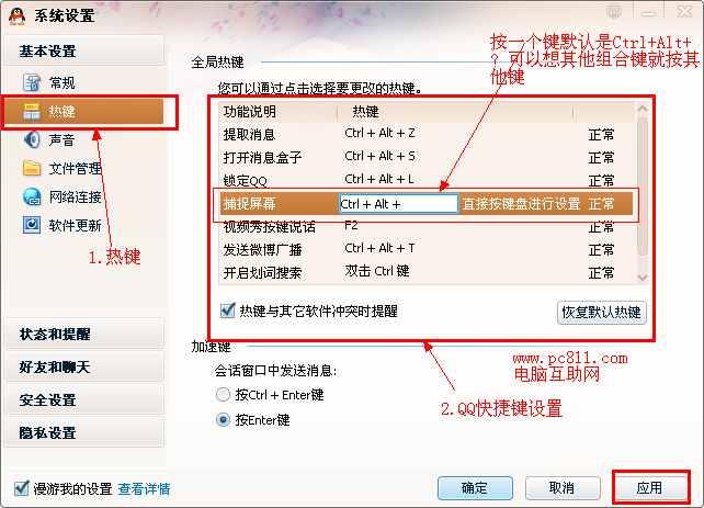 QQ屏幕截图快捷键和其他功能键设置