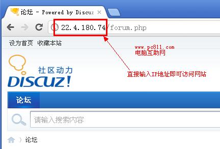 使用IP地址访问服务器网站