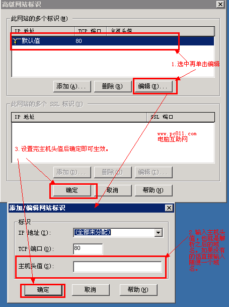 IIS网站高级网络站标识设置