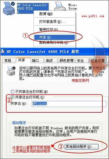 打印机电脑设置局域网共享方法