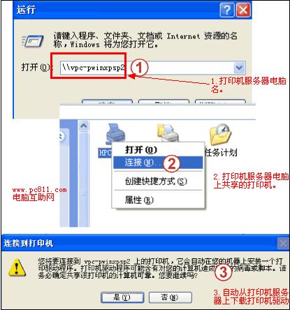 图解局域网电脑连接共享打印机