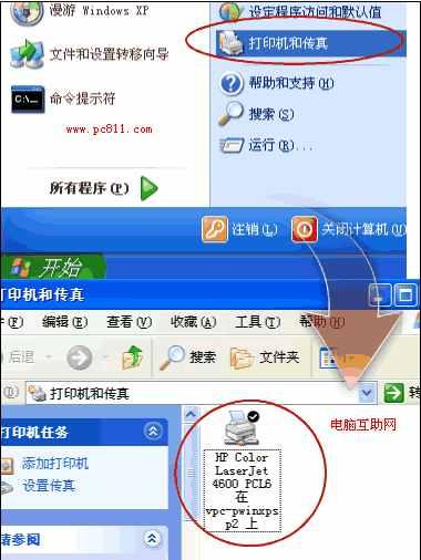 客户端电脑连接局域网共享打印机