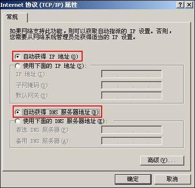 本地连接TCP/IP属性设置