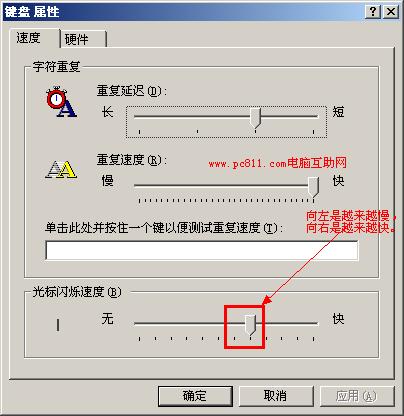 键盘属性设置鼠标光标闪烁速度