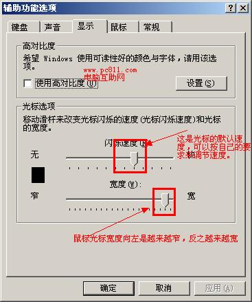 辅助功能选项设置光标显示方式