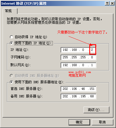 Internet协议TCP/IP属性设置方法