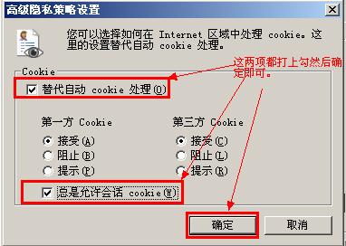 IE浏览器高级隐私策略Cookie处理设置方法