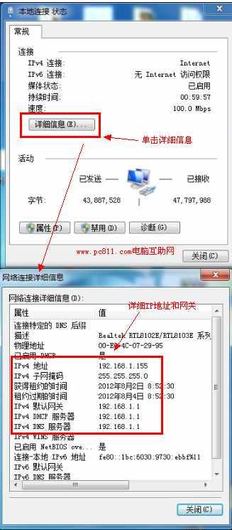 Windows7网络连接详细信息查看方法
