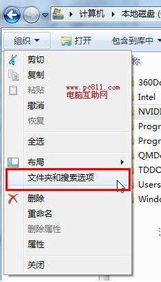计算机中的文件夹和搜索选项打开方法