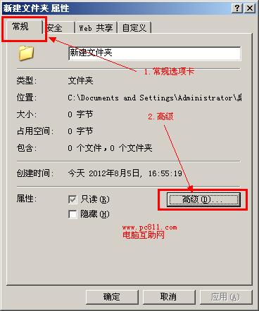 文件夹常规属性设置
