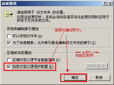 加密文件高级属性设置