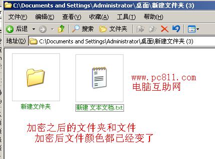 文件夹和文件加密之后效果图
