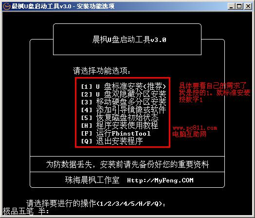 晨枫U盘系统设置功能选项
