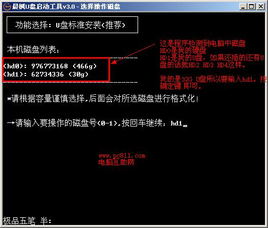 设置U盘系统安装磁盘
