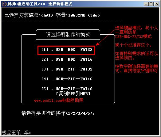 设置U盘系统的制作模式