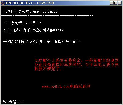 设置u盘启动盘的CHS模式