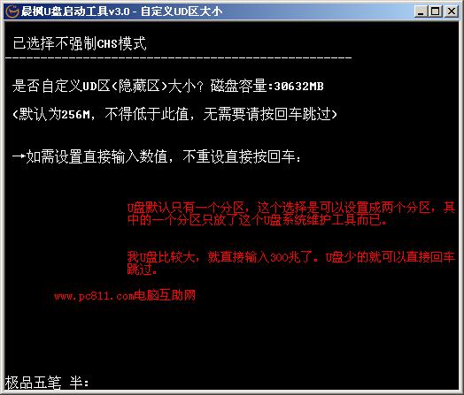 设置U盘系统UD隐藏分区大小
