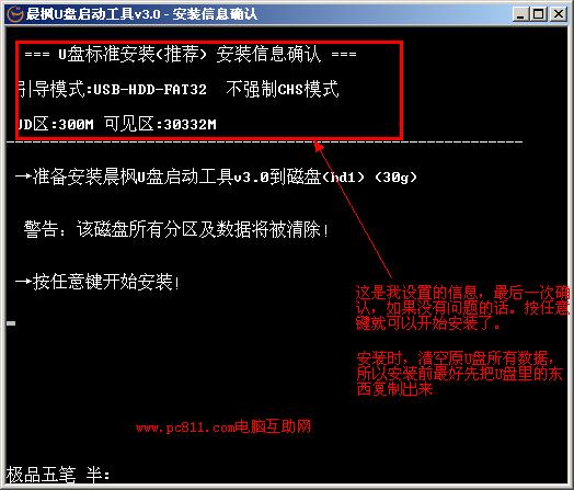 制作U盘启动盘确认信息