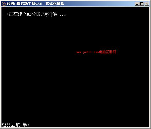 晨枫U盘安装工具3.0建立UD分区