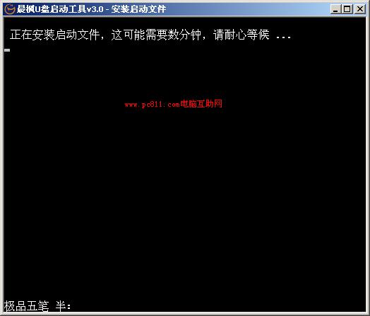 晨枫U盘安装工具3.0复制系统文件