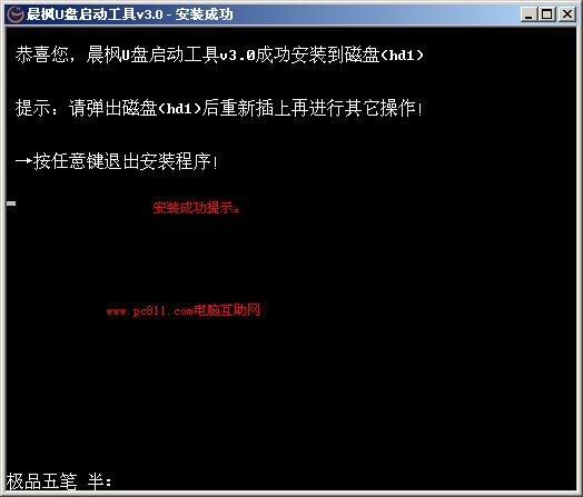 晨枫U盘启动工具v3.0安装成功