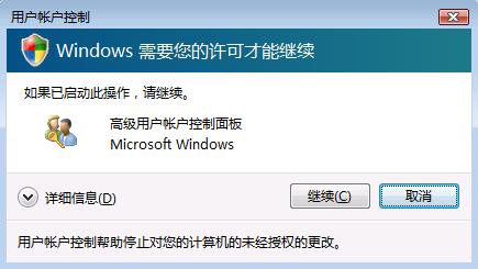 Windows7防火墙安全警告