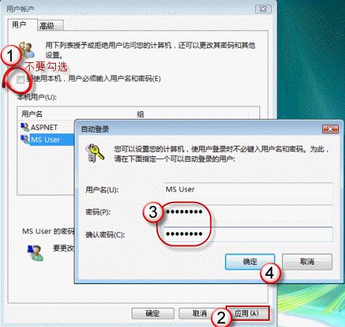 Windows7设置自动登录方法图解